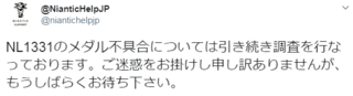 NL1331:東京のメダル誤配信(2)
