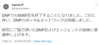 大日本印刷:エックスエム研究終了