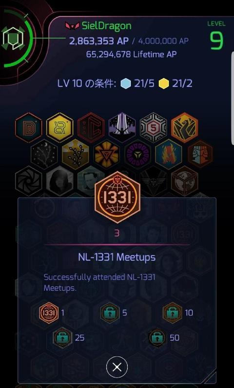 NL1331:東京のメダル誤配信(3)
