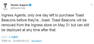 トースト・ビーコン:販売終了間近