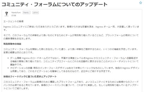 イングレス・コミュニティ:日本語版更新