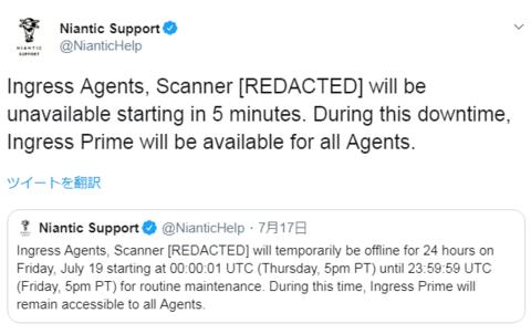 [REDACTED]スキャナー:保守点検開始