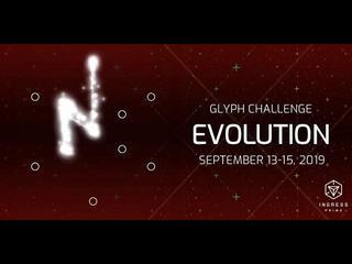 グリフチャレンジ:エボリューション