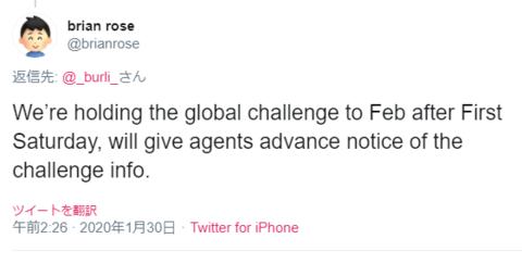 次節グローバルチャレンジの開催について