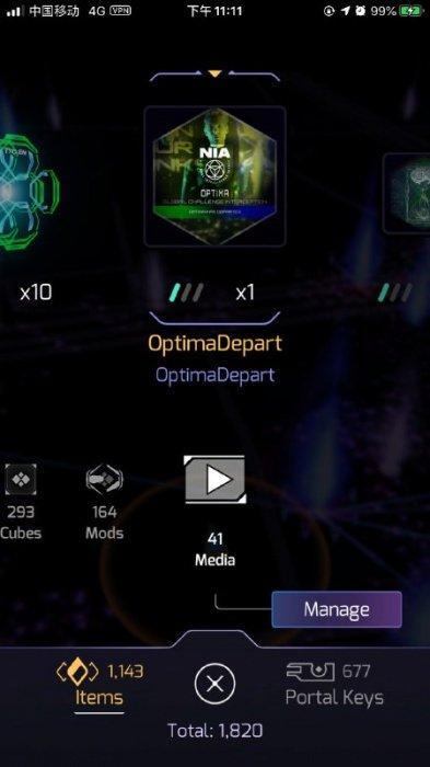 オプティマ・ディパーチャー:回収