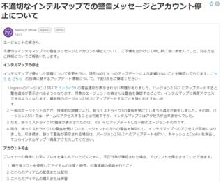 インテルマップ利用制限問題(4)