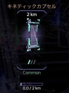 キネティックカプセルの不具合