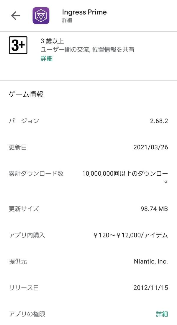 Screenshot_20210330-174918_Google Play Store.jpg