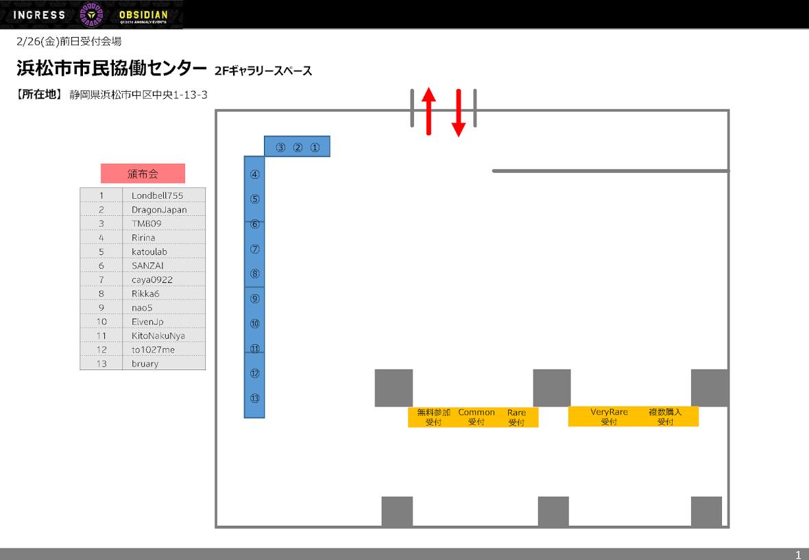 Ingress_Obsidian_Hamamatsu案内図ページ_2.png